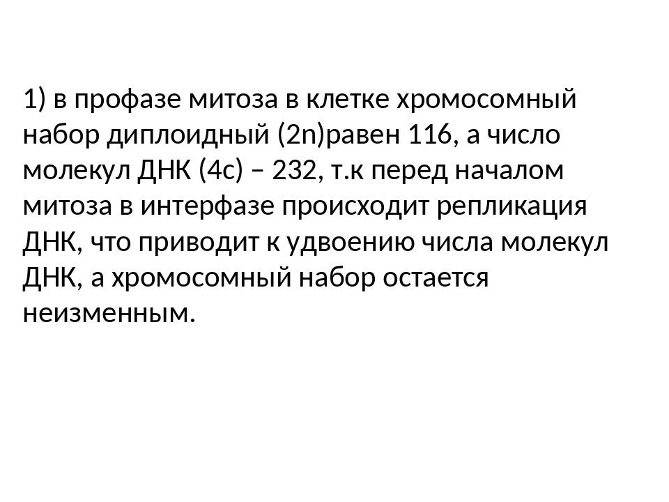 1) в профазе митоза в клетке хромосомный набор диплоидный (2n)равен 116, а ч...