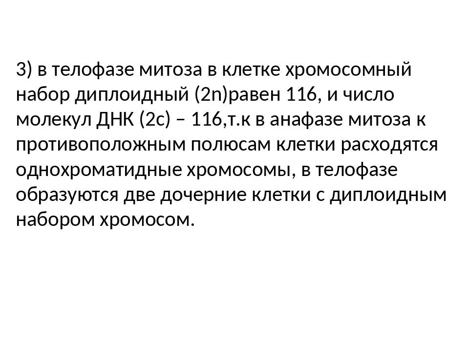 3) в телофазе митоза в клетке хромосомный набор диплоидный (2n)равен 116, и...