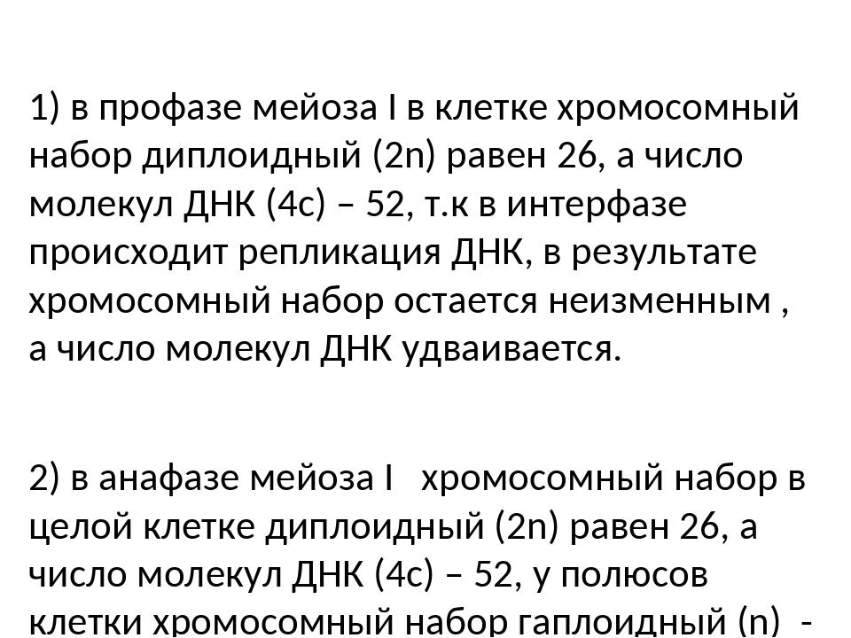 1) в профазе мейоза I в клетке хромосомный набор диплоидный (2n) равен 26, а...