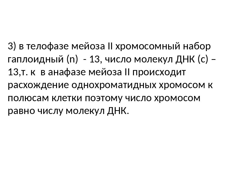 3) в телофазе мейоза II хромосомный набор гаплоидный (n) - 13, число молекул...