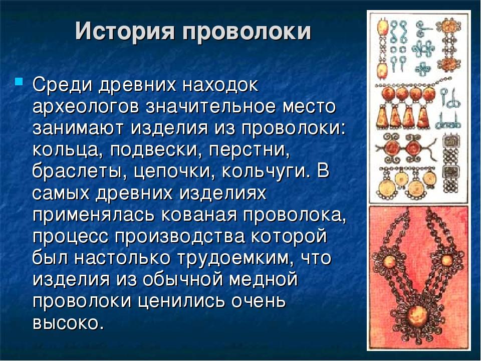 История проволоки Среди древних находок археологов значительное место занимаю...