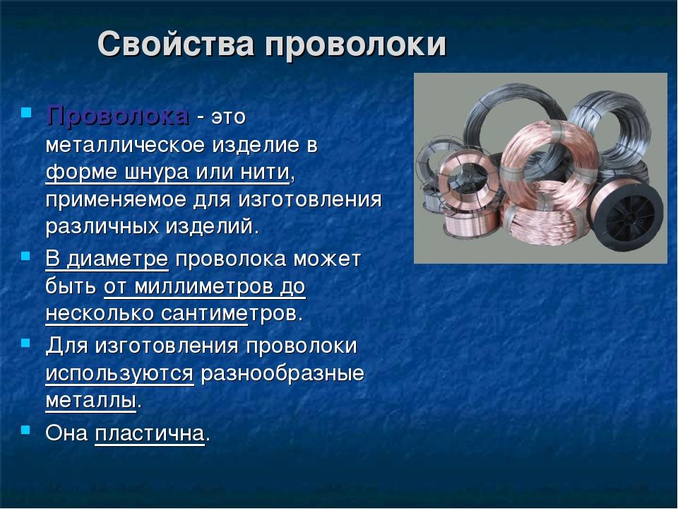 Проволока - это металлическое изделие в форме шнура или нити, применяемое для...