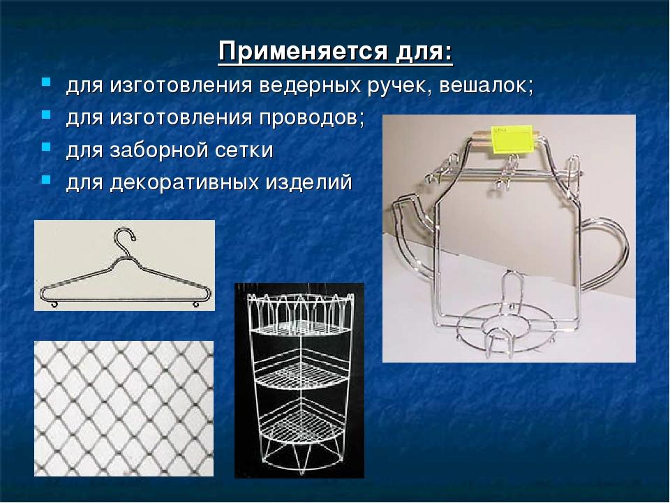 Применяется для: для изготовления ведерных ручек, вешалок; для изготовления п...