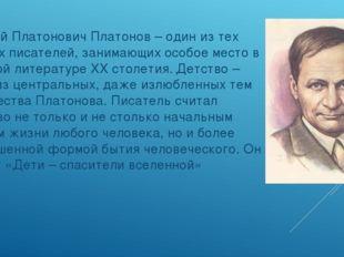 1899-1951 Андрей Платонович Платонов – один из тех редких писателей, занимающ