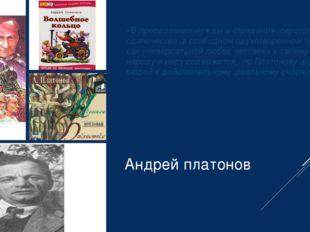 Андрей платонов «В преодолении нужды и страдания ,сиротства и одиночества ,в