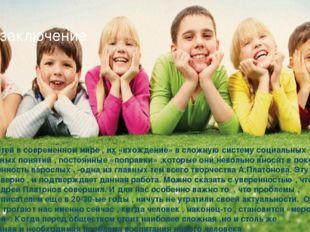заключение Судьба детей в современном мире , их «вхождение» в сложную систему