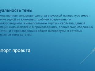Паспорт проекта Актуальность темы Художественная концепция детства в русской
