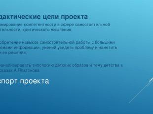 Паспорт проекта Дидактические цели проекта формирование компетентности в сфер
