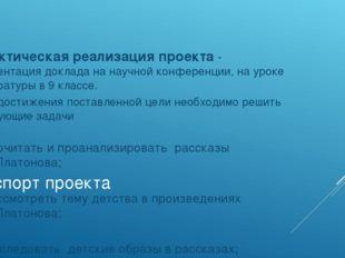 Паспорт проекта Практическая реализация проекта - презентация доклада на науч