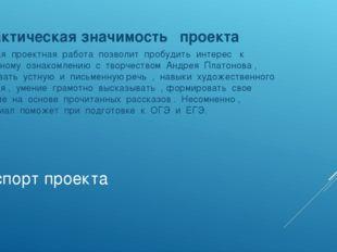 Паспорт проекта Практическая значимость проекта Данная проектная работа