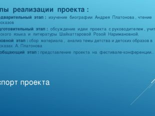 Паспорт проекта Этапы реализации проекта : Предварительный этап : изучени