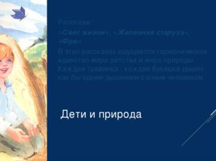 Дети и природа Рассказы : «Свет жизни», «Железная старуха», «Фро» В этих рас