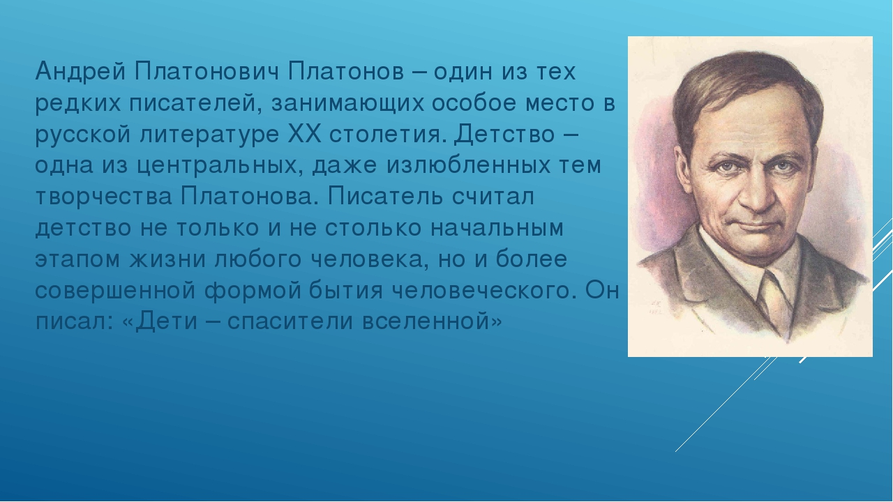 1899-1951 Андрей Платонович Платонов – один из тех редких писателей, занимающ...