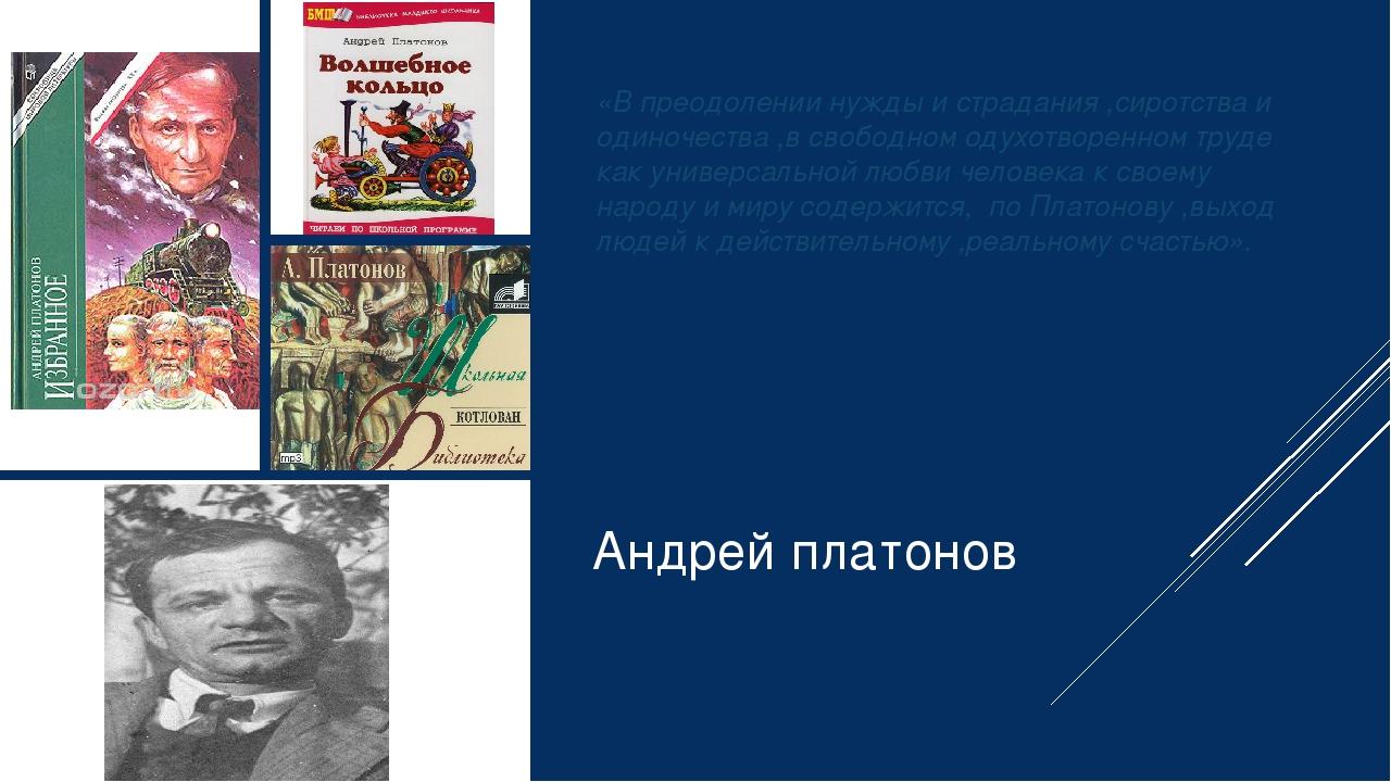 Андрей платонов «В преодолении нужды и страдания ,сиротства и одиночества ,в...