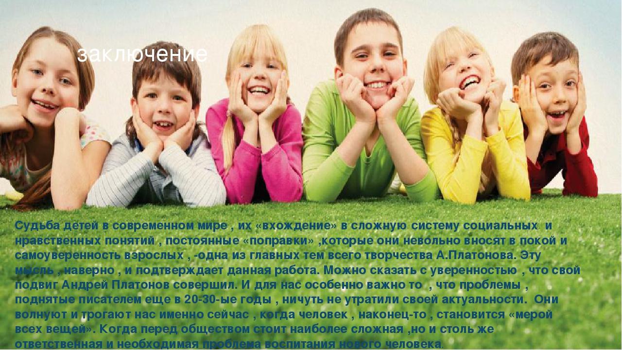 заключение Судьба детей в современном мире , их «вхождение» в сложную систему...