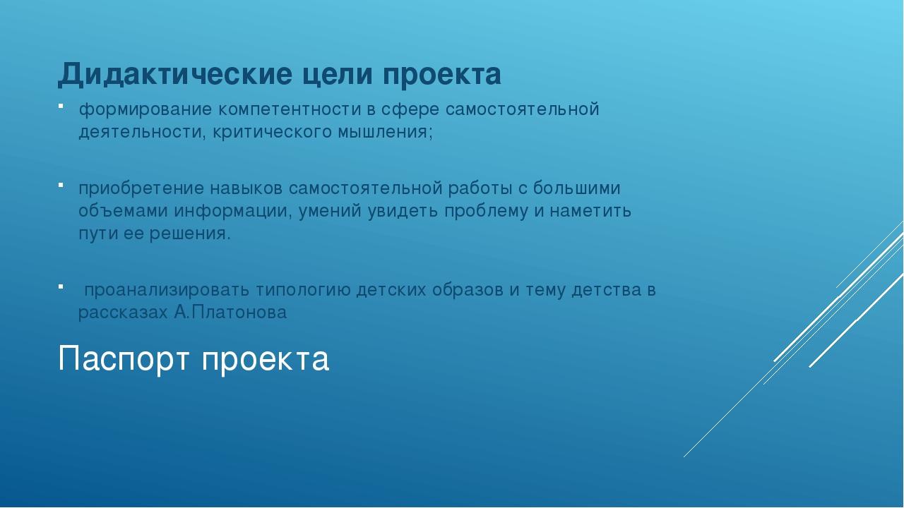 Паспорт проекта Дидактические цели проекта формирование компетентности в сфер...