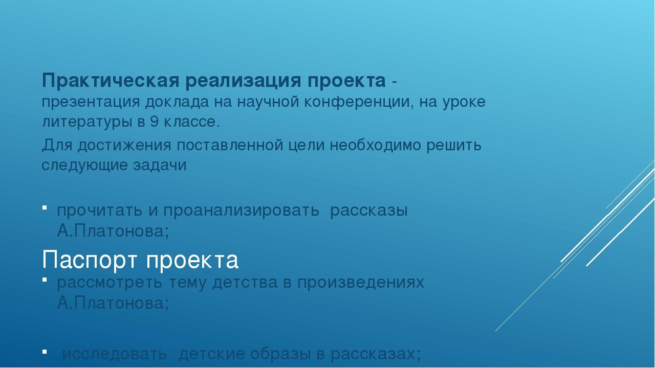 Паспорт проекта Практическая реализация проекта - презентация доклада на науч...