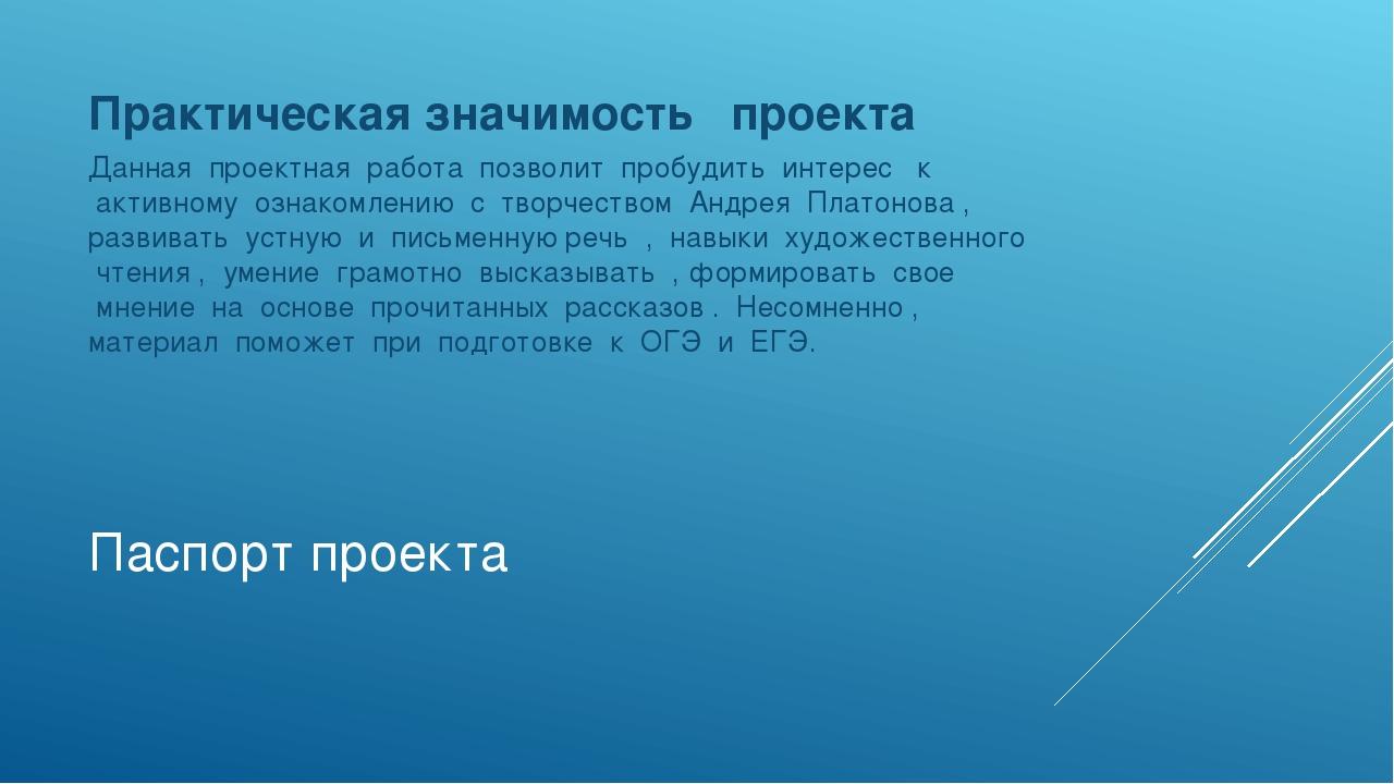 Паспорт проекта Практическая значимость проекта Данная проектная работа ...