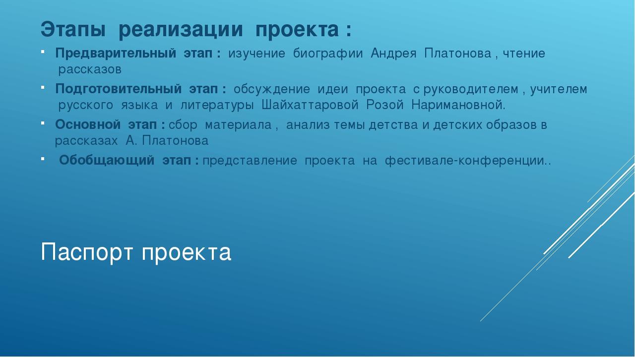 Паспорт проекта Этапы реализации проекта : Предварительный этап : изучени...