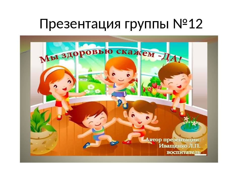 Презентация группы №12