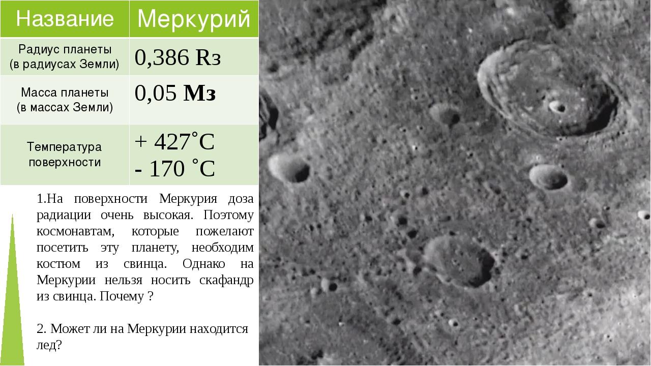 1.На поверхности Меркурия доза радиации очень высокая. Поэтому космонавтам, к...