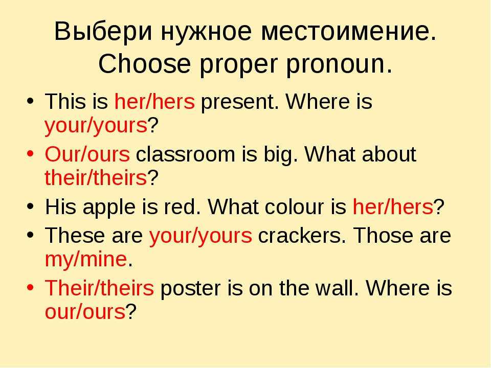 Выбери нужное местоимение. Choose proper pronoun. This is her/hers present. W...