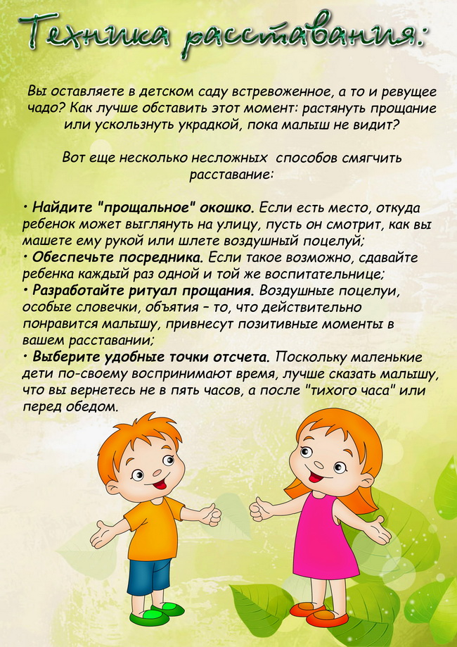 Консультации в картинках для родителей доу