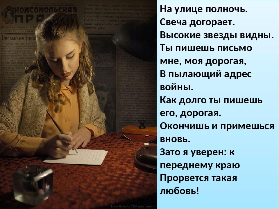 На улице полночь. Свеча догорает. Высокие звезды видны. Ты пишешь письмо мне...