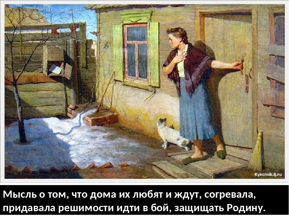 Мысль о том, что дома их любят и ждут, согревала, придавала решимости идти в...