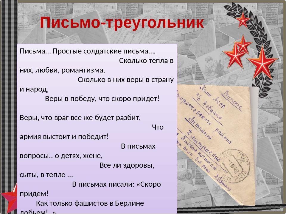 Письма… Простые солдатские письма…. Сколько тепла в них, любви, романтизма,...