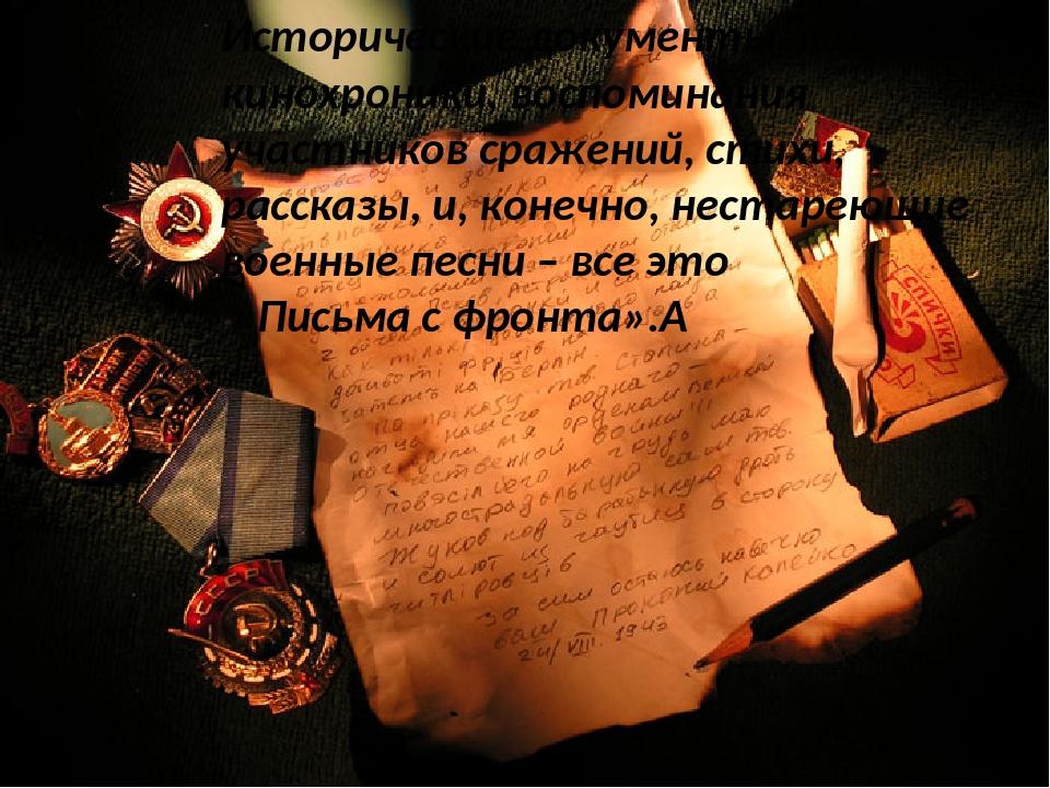 Исторические документы, кадры кинохроники, воспоминания участников сражений,...