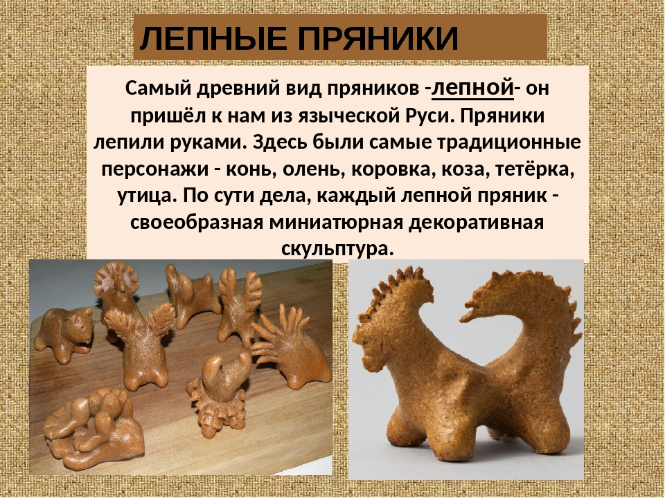 Самый древний вид пряников -лепной- он пришёл к нам из языческой Руси. Пряник...
