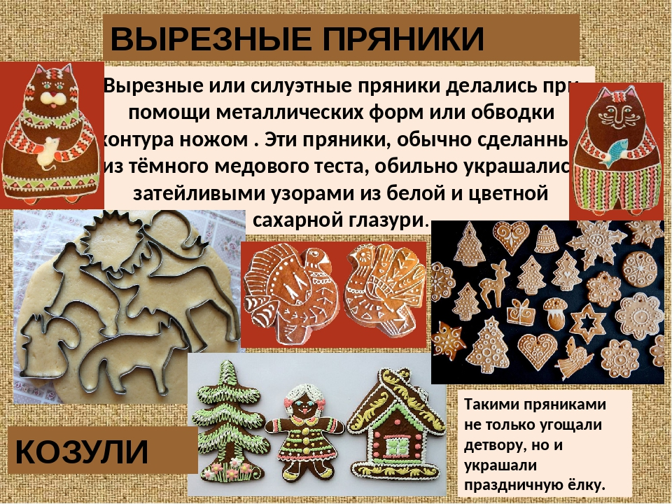 Вырезные или силуэтные пряники делались при помощи металлических форм или обв...