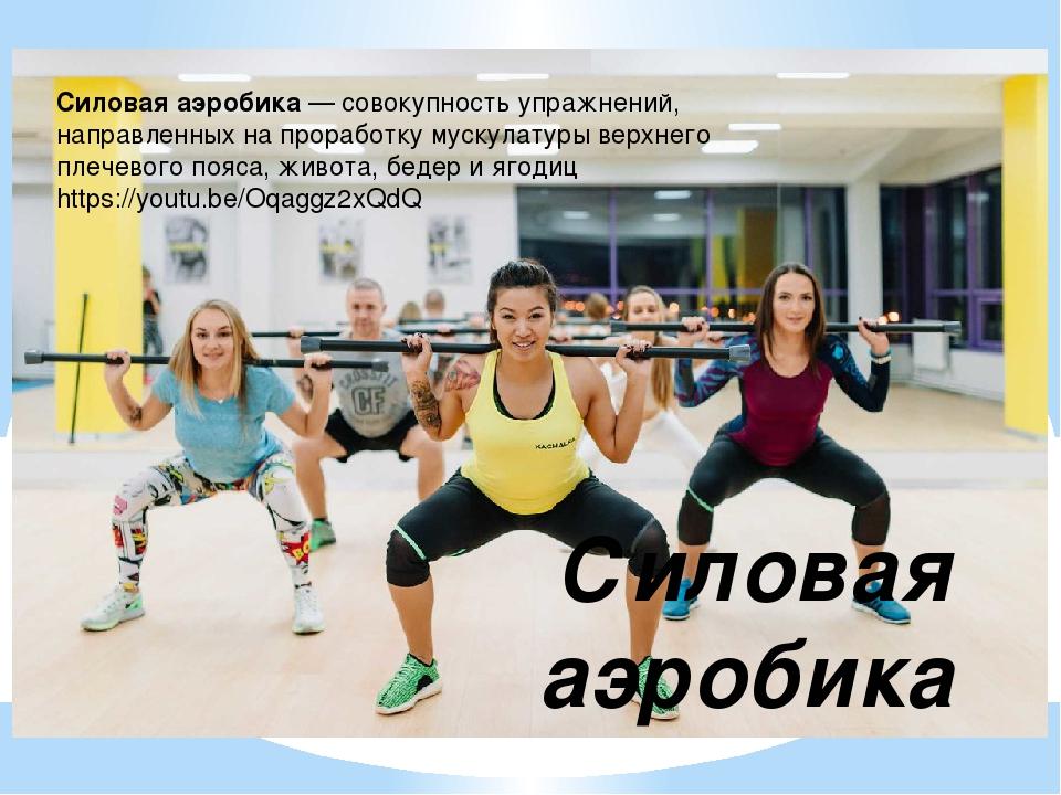 Силовая аэробика Силовая аэробика — совокупность упражнений, направленных на...