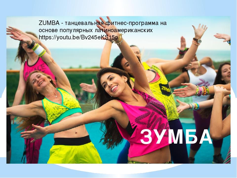 ЗУМБА ZUMBA - танцевальная фитнес-программа на основе популярных латиноамерик...