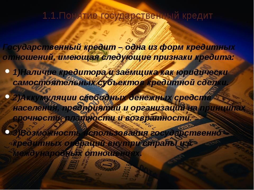 государственный кредит и денежное обращение