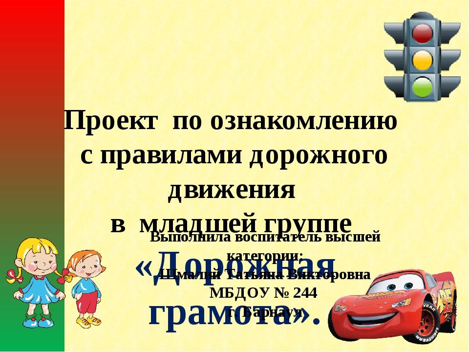 Проект по ознакомлению с правилами дорожного движения в младшей группе «Доро...