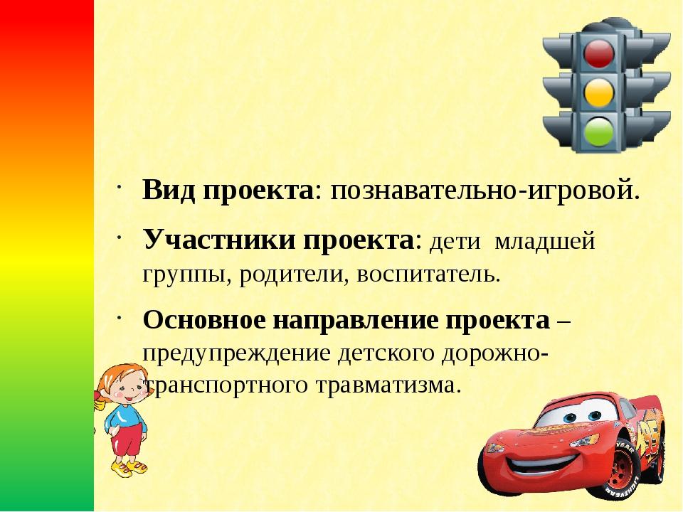 Вид проекта: познавательно-игровой. Участники проекта: дети младшей группы, р...