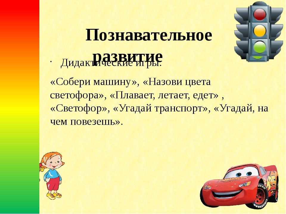 Познавательное развитие Дидактические игры: «Собери машину», «Назови цвета с...