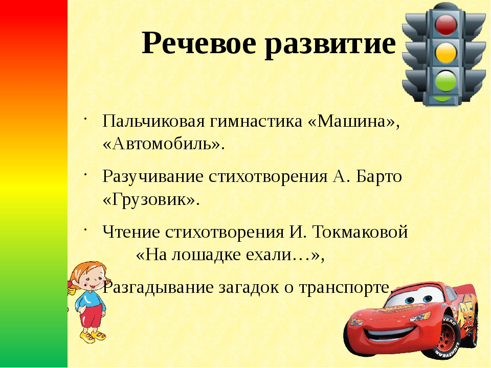 Речевое развитие Пальчиковая гимнастика «Машина», «Автомобиль». Разучивание с...