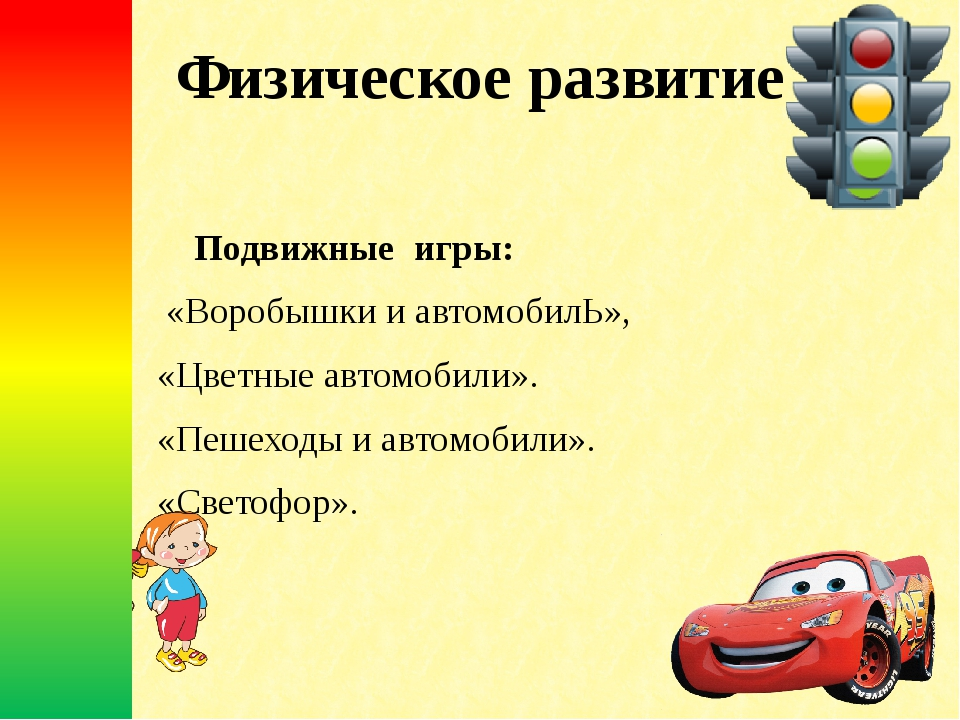 Физическое развитие Подвижные игры: «Воробышки и автомобилЬ», «Цветные автомо...