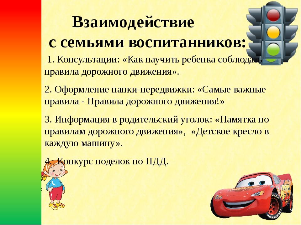 Взаимодействие с семьями воспитанников: 1. Консультации: «Как научить ребенка...
