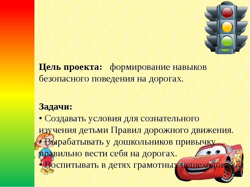Цель проекта:формирование навыков безопасного поведения на дорогах. Задач...