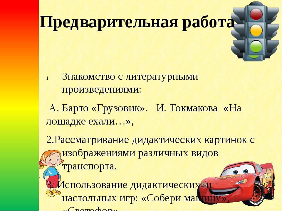 Предварительная работа Знакомство с литературными произведениями: А. Барто «Г...