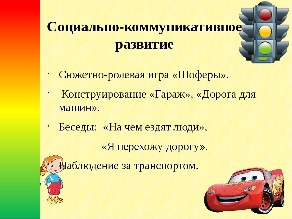 Социально-коммуникативное развитие Сюжетно-ролевая игра «Шоферы». Конструиров...