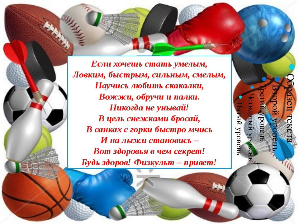 Прикольные поздравления о спорте