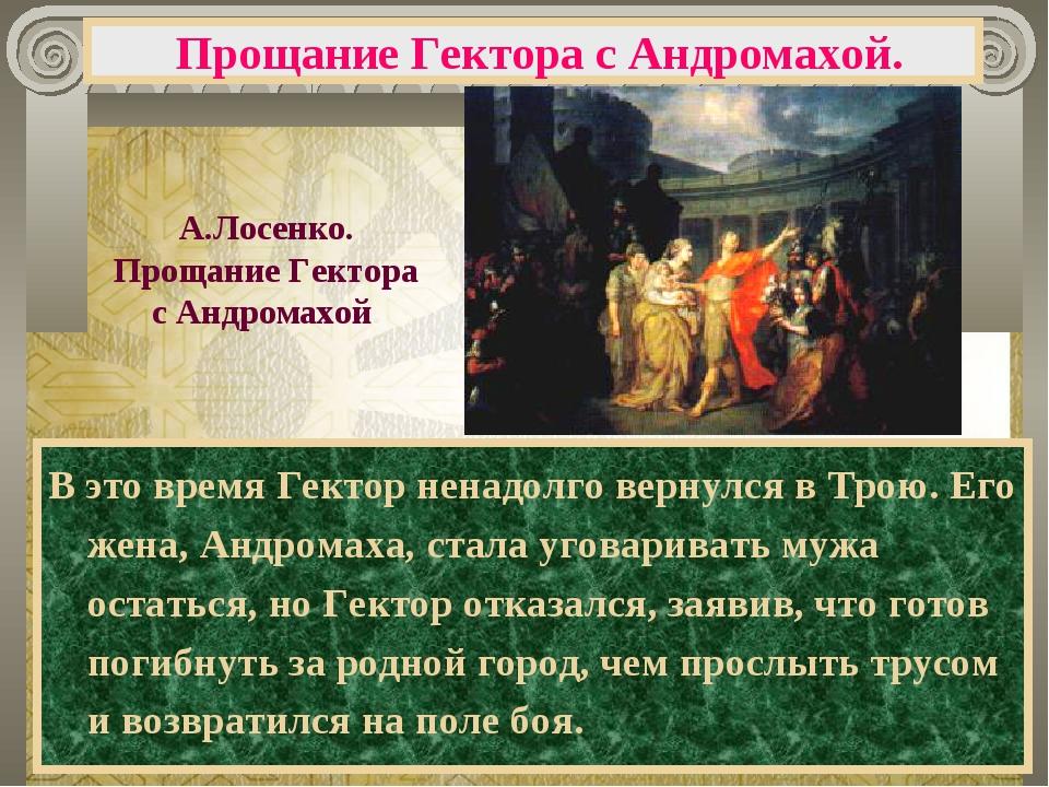 В это время Гектор ненадолго вернулся в Трою. Его жена, Андромаха, стала угов...