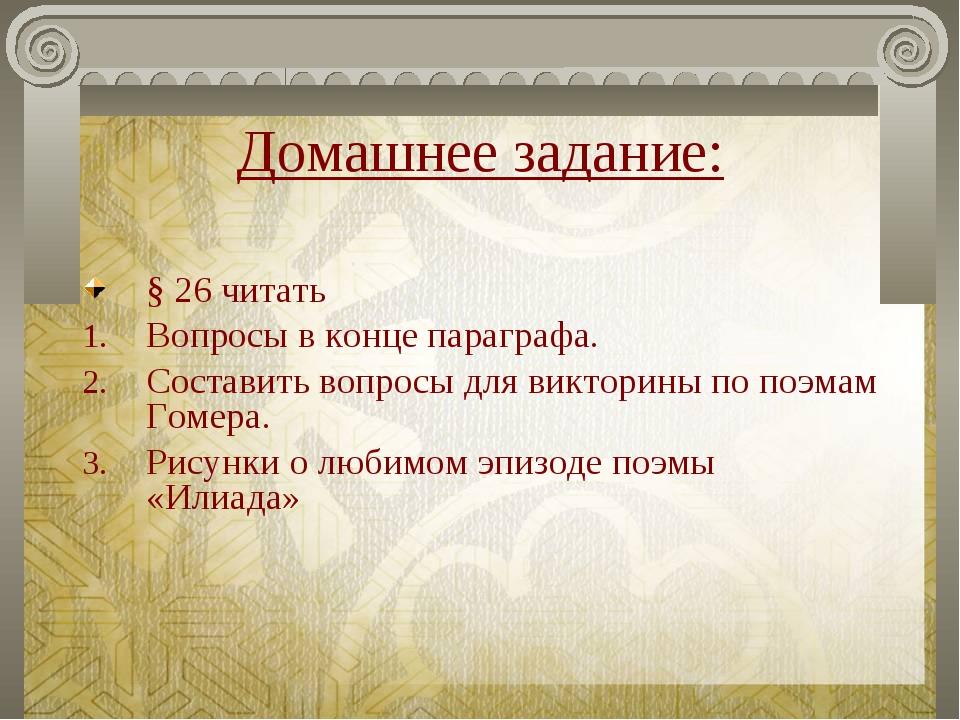 Домашнее задание: § 26 читать Вопросы в конце параграфа. Составить вопросы дл...