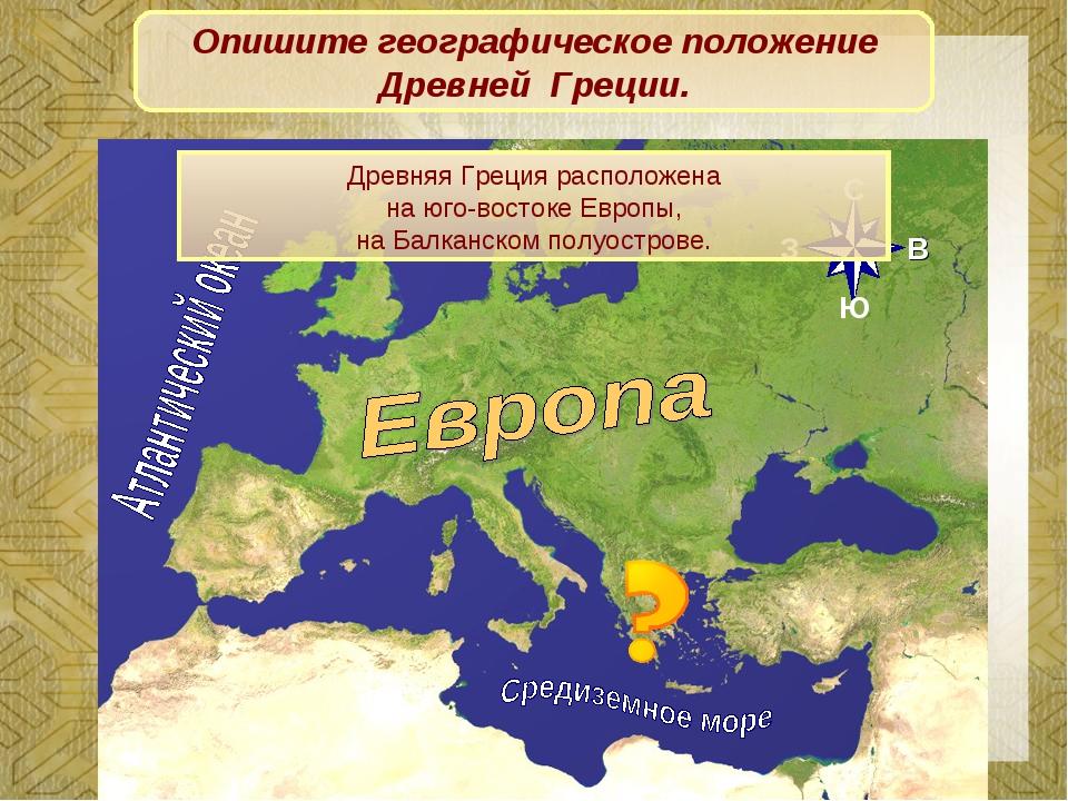 Опишите географическое положение Древней Греции. Древняя Греция расположена н...