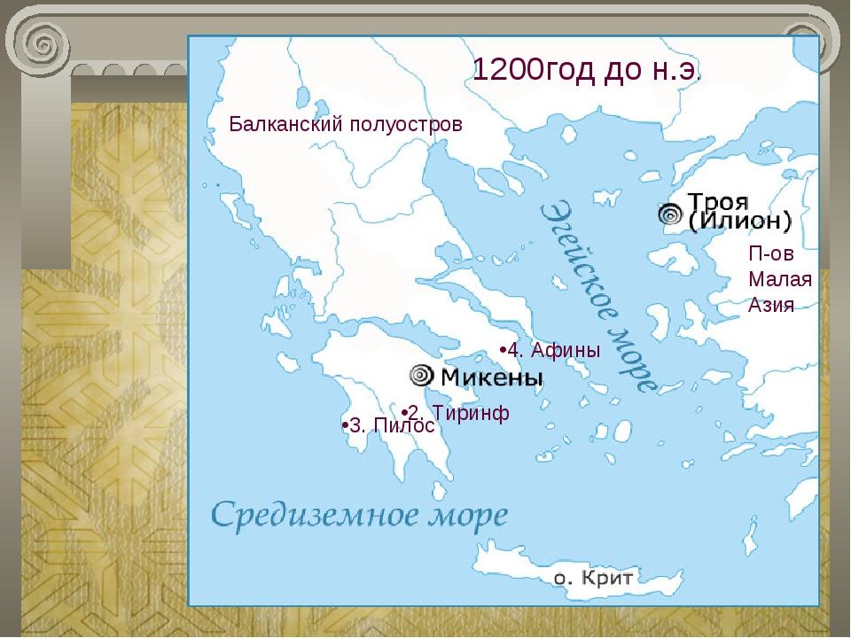 1200год до н. э Балканский полуостров 2. Тиринф 3. Пилос 4. Афины П-ов Малая...